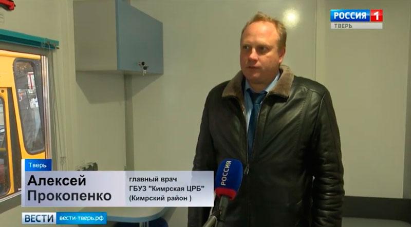 Губернатор вручил главврачу кимрской ЦРБ ключи от нового медицинского комплекса на колёсах