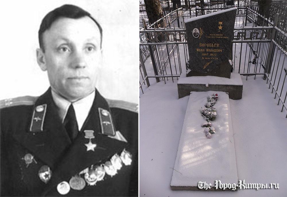 16 января 1908 года в Кимрском районе родился Герой Советского Союза Иван Иванович Воробьев