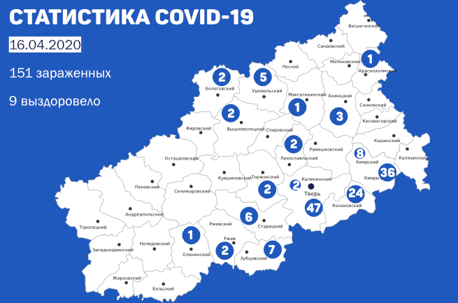 Кимры лидируют по количеству зараженных COVID-19 в области, больше только в Твери