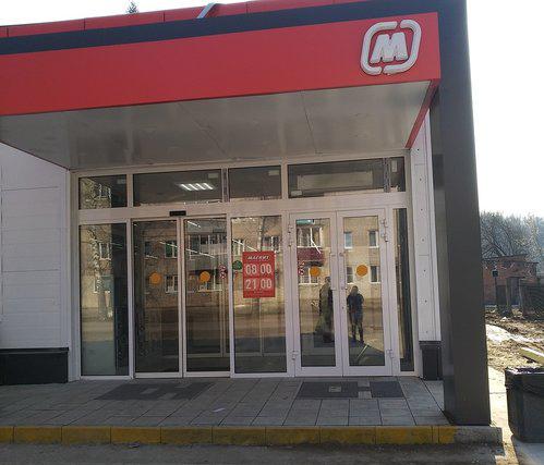 «Магнитная аномалия». Что происходит с ценами в магазине «Магнит» в Белом Городке?