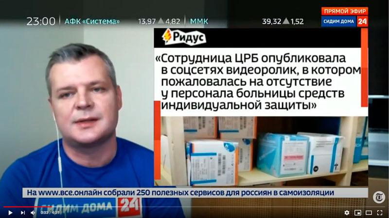 Обращение к руководству, ведущему и корреспонденту Подковенко телеканала «Россия 24»