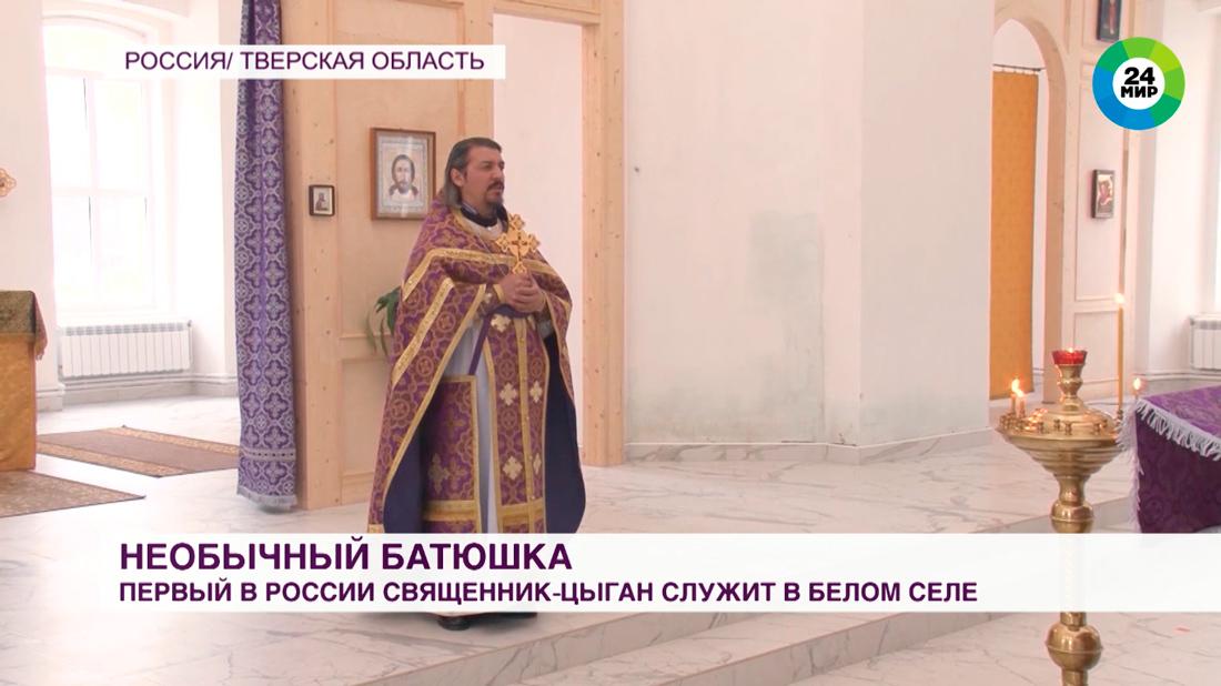 Табор уходит в церковь: в Кимрском районе служит первый в России священник-цыган