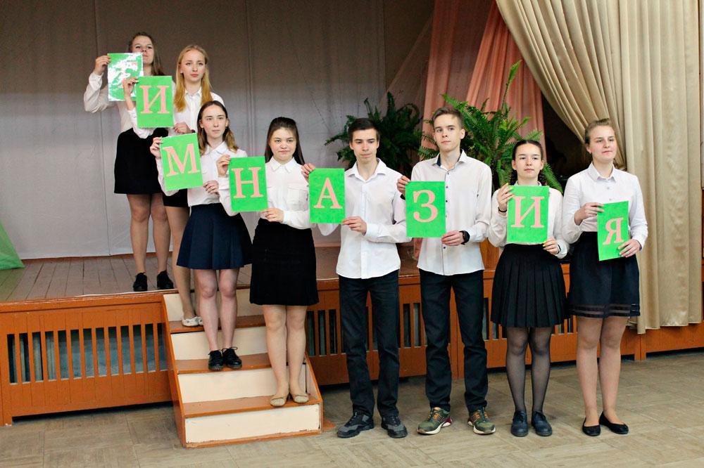 В гимназии №2 в поселке Южный школьники ярко отметили День гимназиста