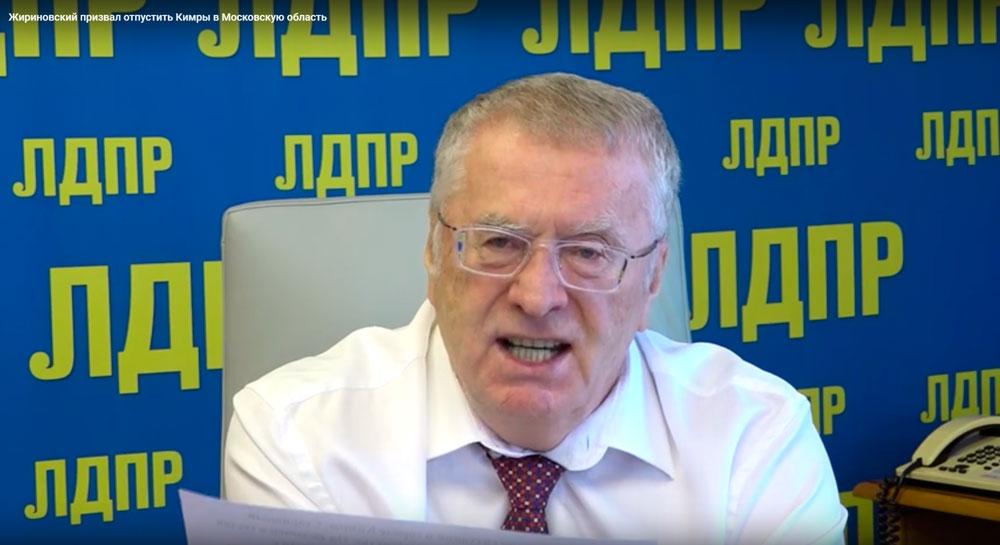 Владимир Жириновский призвал отпустить Кимры в Московскую область | Видео