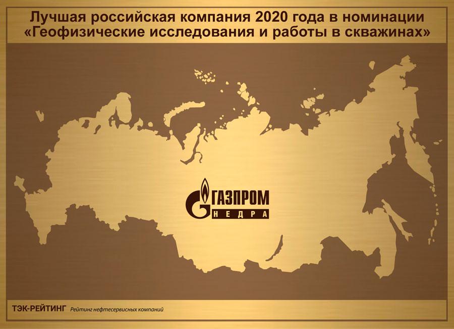 Одной из лучших нефтегазосервисных компаний России признано ООО «Газпром недра»